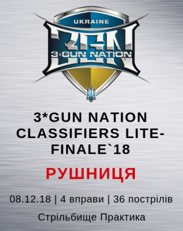 3 Gun Nation Classifiers Lite - Shotgun Finale` 18
